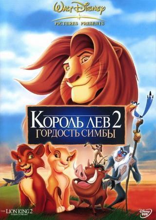 Король-лев 2: Гордость Симбы