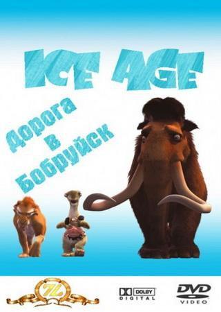 Ледниковый период: Дорога в Бобруйск