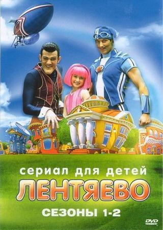 Лентяево (1, 2 сезон)