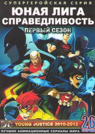 Юная Лига Справедливости (1 сезон)