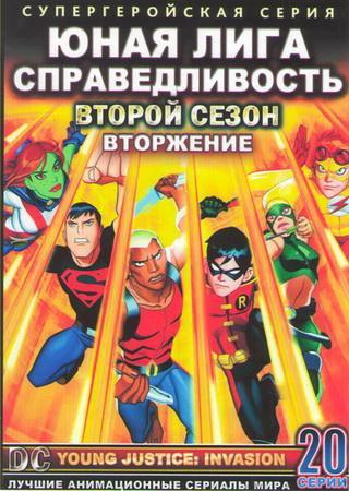 Юная Лига Справедливости: Вторжение (2 сезон)