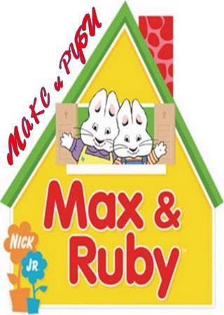 Макс и Руби (1 сезон)