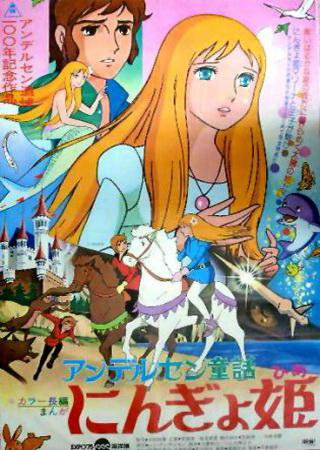 Русалочка: Принцесса подводного царства