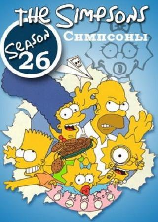 Симпсоны (26 сезон)