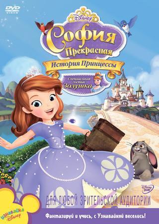 София Прекрасная (2 сезон)