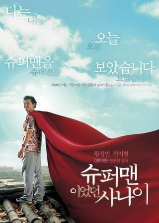 Человек который был суперменом