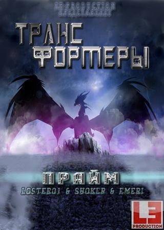 Трансформеры: Прайм (3 сезон)