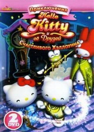 Приключения Хелло Китти и ее друзей: Счастливого Хэллоуина