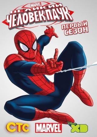 Совершенный Человек-Паук (1 сезон)