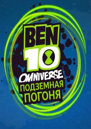 Бен 10: Подземная погоня