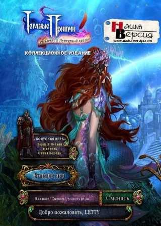 Темные притчи: Русалочка и пурпурный прилив