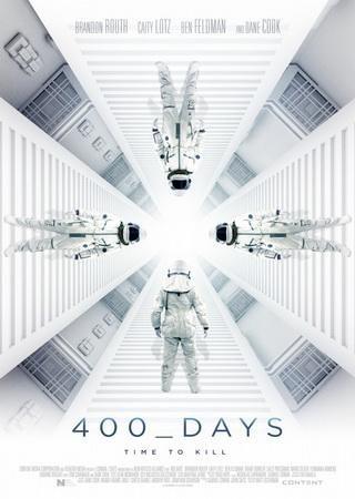 400 дней