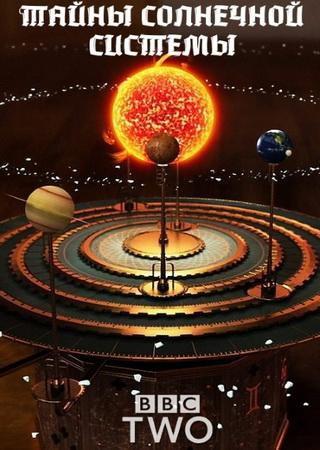 Горизонт - Тайны Солнечной системы