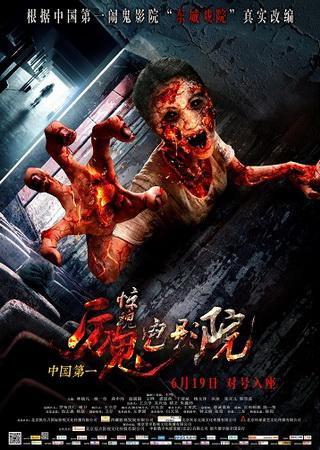 Кинотеатр ужаса