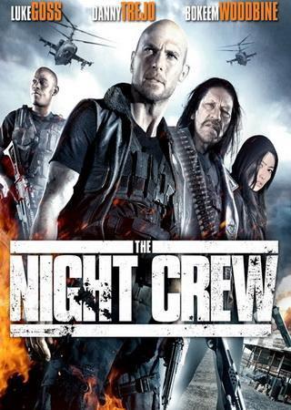 Ночная бригада