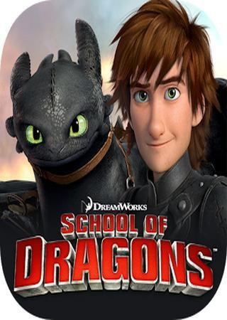 Школа драконов