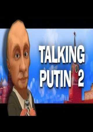Путин говорит