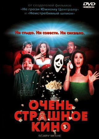 Очень страшное кино 1