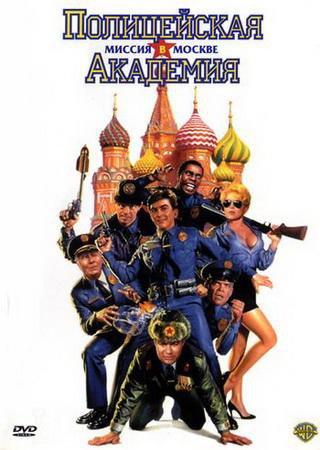 Полицейская академия 7: Миссия в Москве