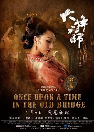 Однажды на старом мосту