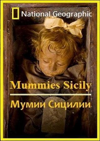 Мумии Сицилии