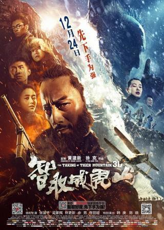 Взятие горы Вэйхушань