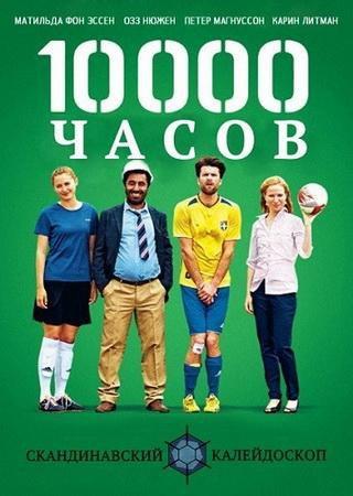 10 000 Часов