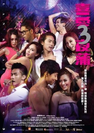 Лан Квай Фонг 3