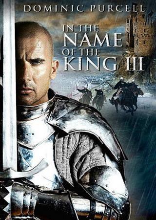 Во имя короля 3