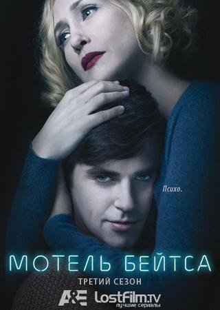 Мотель Бейтса (3 сезон)