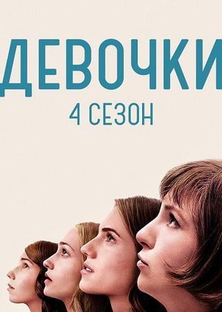 Девочки (4 сезон)