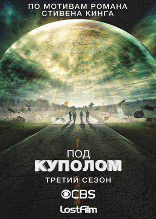 Под куполом (3 сезон)
