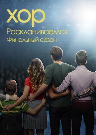 Лузеры / Хор (6 сезон)