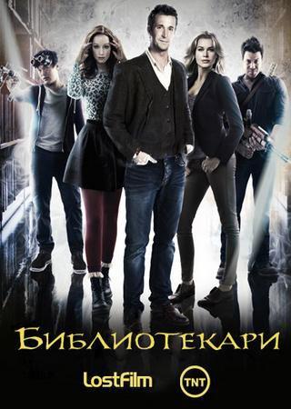 Библиотекари (1 сезон)