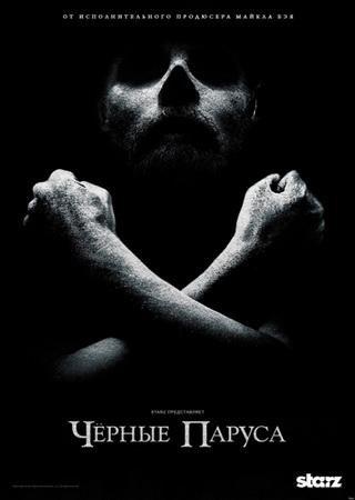 Чёрные Паруса (1 сезон)
