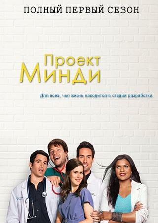 Проект Минди (1 сезон)
