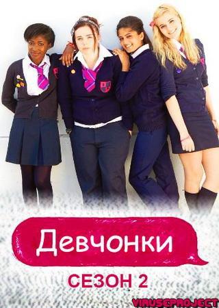 Девчонки (2 сезон)