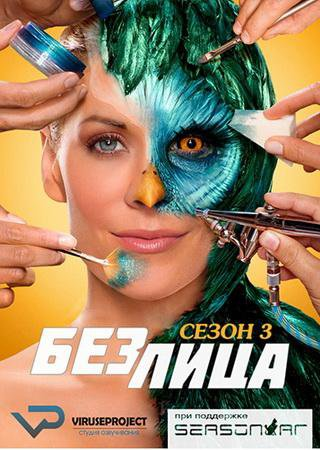 Без лица (3 сезон)
