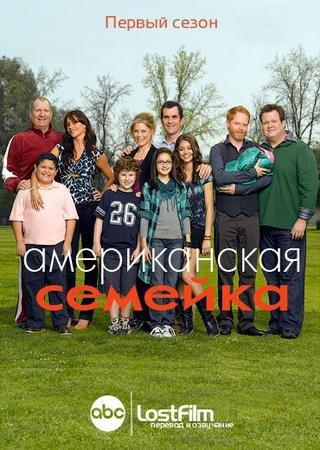Американская семейка (1 сезон)