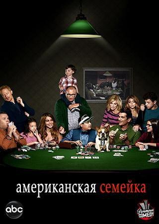 Американская семейка (6 сезон)