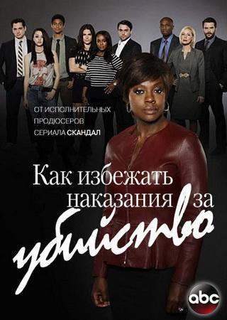 Как избежать наказания за убийство (1 сезон)