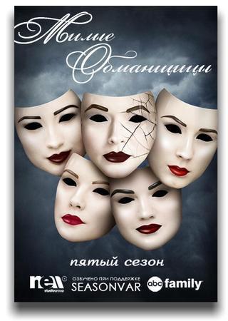 Милые Обманщицы (5 сезон)