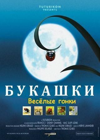 Букашки (1 сезон)