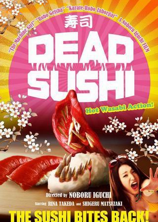 Зомби-суши