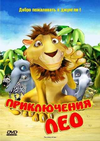 Приключения Лео