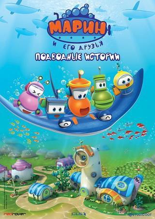 Марин и его друзья. Подводные истории (1 сезон)