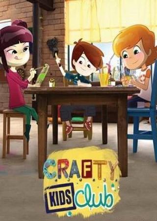 Клуб креативных умельцев (1 сезон)
