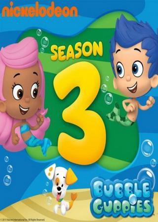 Гуппи и Пузырики (3 сезон)