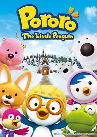 Пингвинёнок Пороро (1 сезон)