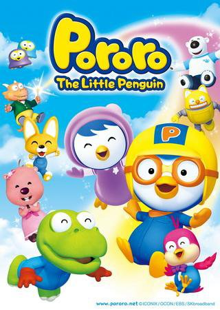 Пингвинёнок Пороро (2 сезон)